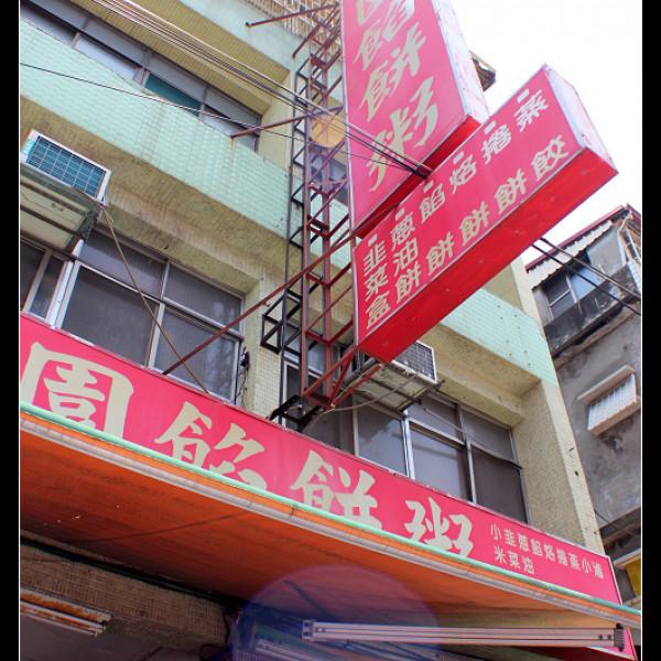 高雄市 美食 餐廳 中式料理 麵食點心 榕園餡餅粥