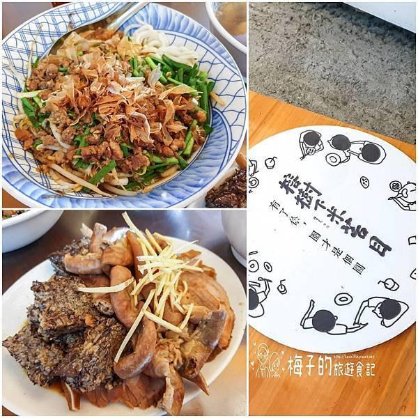 台東縣 餐飲 台式料理 榕樹下米苔目