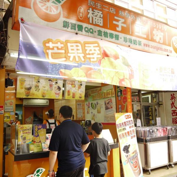 台北市 美食 餐廳 飲料、甜品 飲料專賣店 橘子工坊(復北店)
