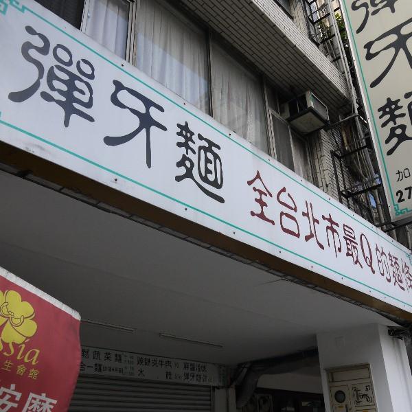 台北市 美食 餐廳 中式料理 麵食點心 彈牙麵館