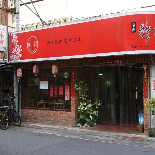 台北市 美食 餐廳 中式料理 台菜 台灣鵝肉食堂