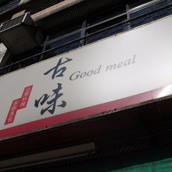台北市 美食 餐廳 中式料理 台菜 古味