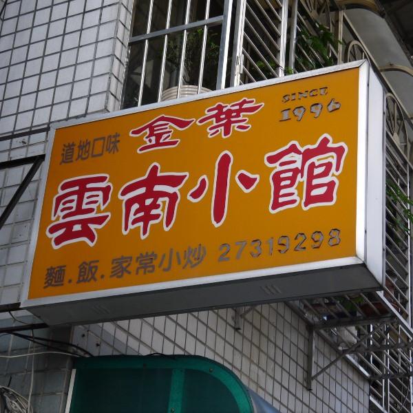 台北市 美食 餐廳 中式料理 雲南菜 金葉雲南小館