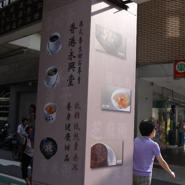 台北市 美食 餐廳 中式料理 粵菜、港式飲茶 香港永興堂