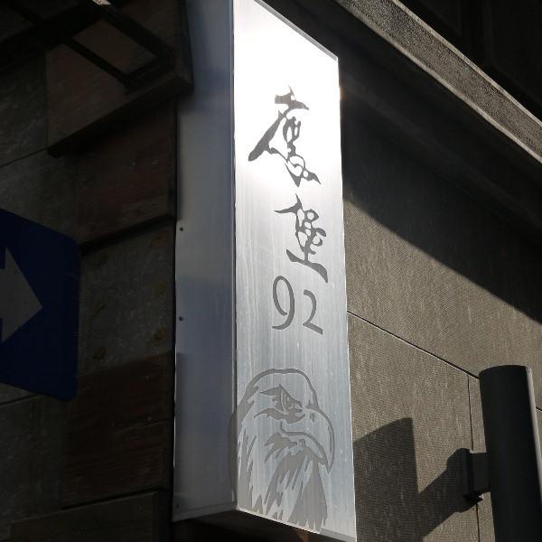 台北市 美食 餐廳 餐廳燒烤 燒肉 鷹堡92