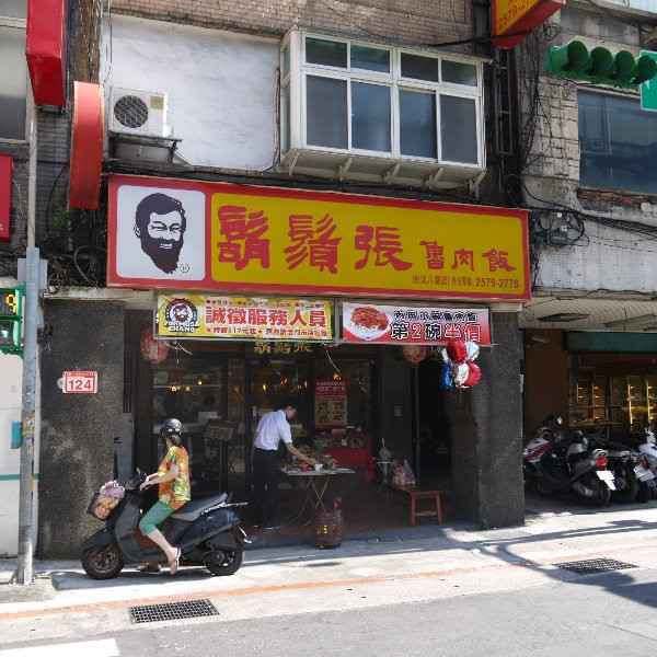 台北市 美食 攤販 台式小吃 鬍鬚張(台北八德店)