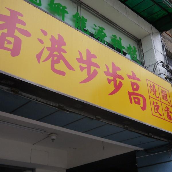 台北市 美食 餐廳 中式料理 粵菜、港式飲茶 香港步步高燒臘