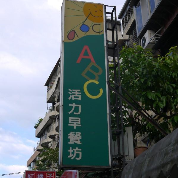 台北市 美食 餐廳 速食 早餐速食店 ABC活力早餐