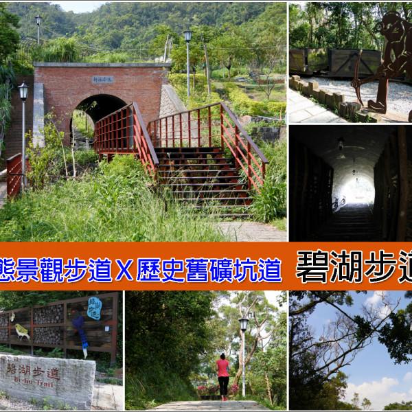 台北市 休閒旅遊 景點 景點其他 碧湖步道