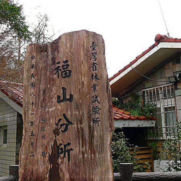 宜蘭縣 休閒旅遊 景點 博物館 福山植物園