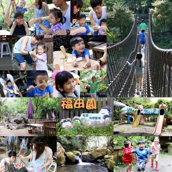 台北市 休閒旅遊 景點 觀光農場 福田園教育休閒農場