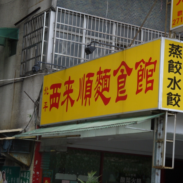 台北市 美食 餐廳 中式料理 北平菜 北平西來順(民生店)