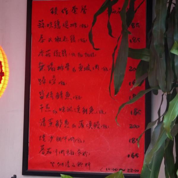 台北市 美食 餐廳 中式料理 江浙菜 方舟茶藝坊