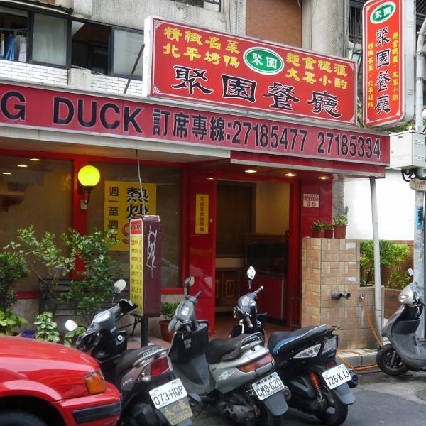 台北市 美食 餐廳 中式料理 北平菜 北平聚園餐廳