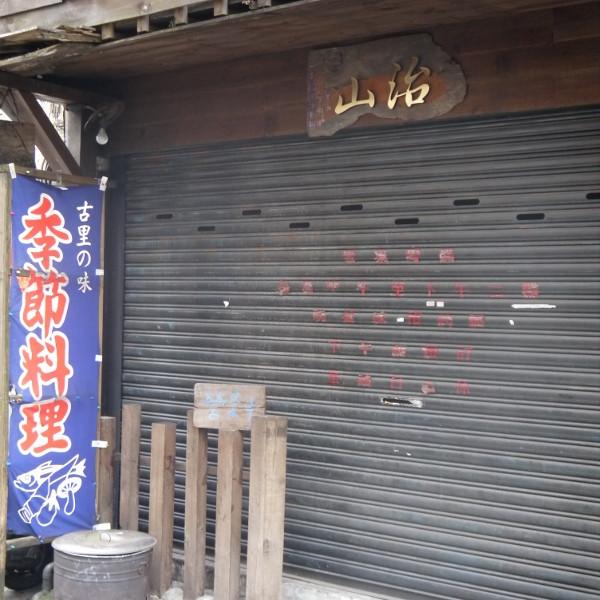 台北市 美食 餐廳 異國料理 日式料理 山治日本鄉下料理店