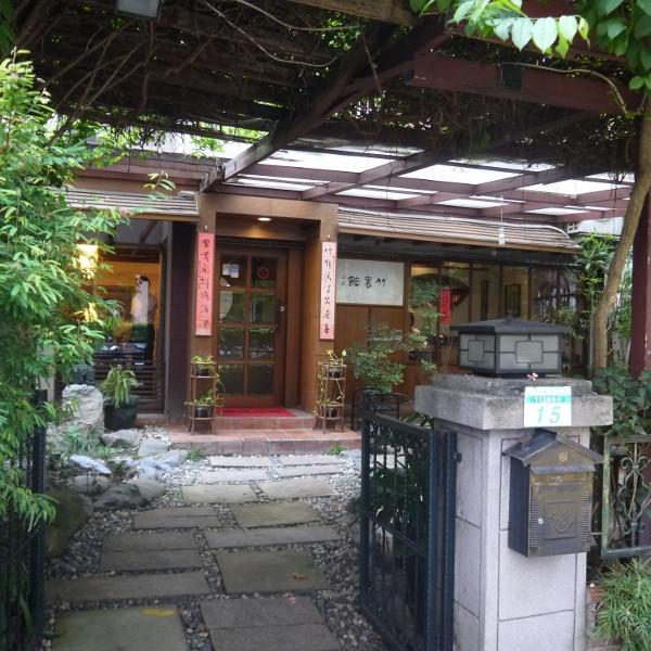 台北市 美食 餐廳 素食 竹里館