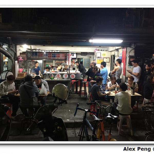 台北市 美食 餐廳 中式料理 小吃 福德涼麵