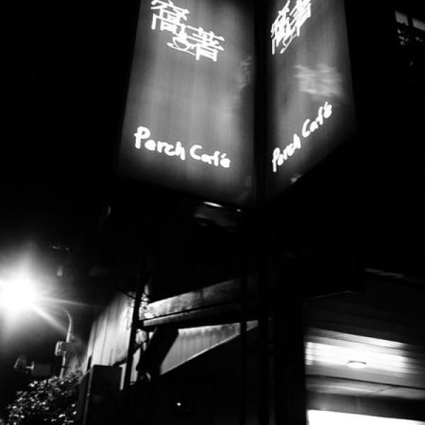 台北市 美食 餐廳 咖啡、茶 咖啡館 窩著咖啡