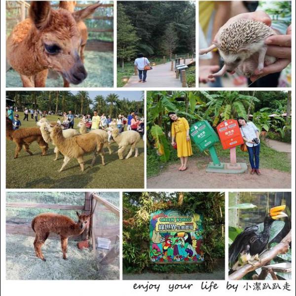 新竹縣 休閒旅遊 綠世界生態農場