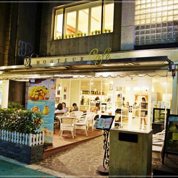 台北市 餐飲 燒烤‧鐵板燒 MONTEUR Cafe 夢甜屋中山門市
