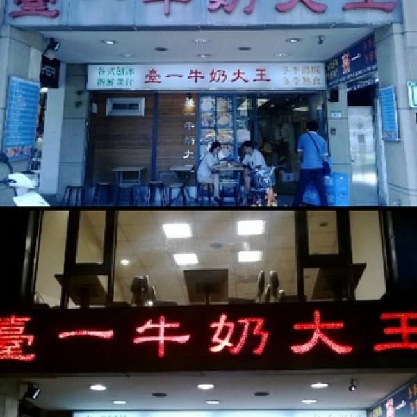台北市 美食 餐廳 飲料、甜品 剉冰、豆花 臺一牛奶大王