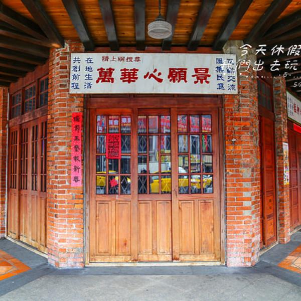 台北市 休閒旅遊 景點 古蹟寺廟 艋舺剝皮寮