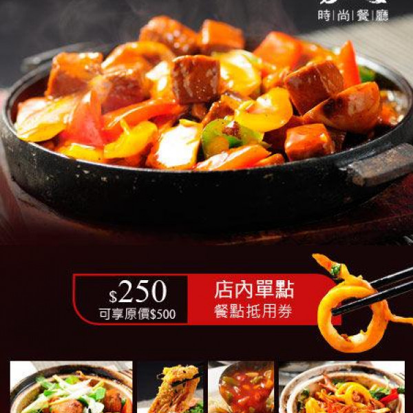 台北市 美食 餐廳 中式料理 台菜 豪宴時尚餐廳