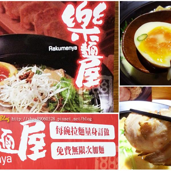 台北市 美食 餐廳 異國料理 日式料理 樂麵屋 (忠孝店)