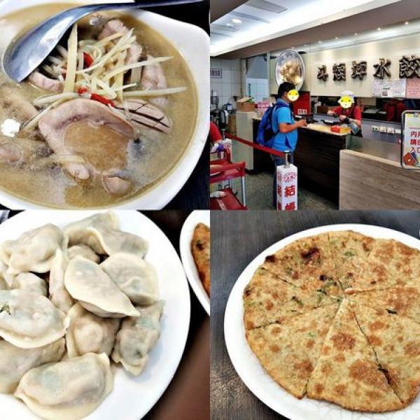 苗栗縣 餐飲 麵食點心 斗煥坪水餃館