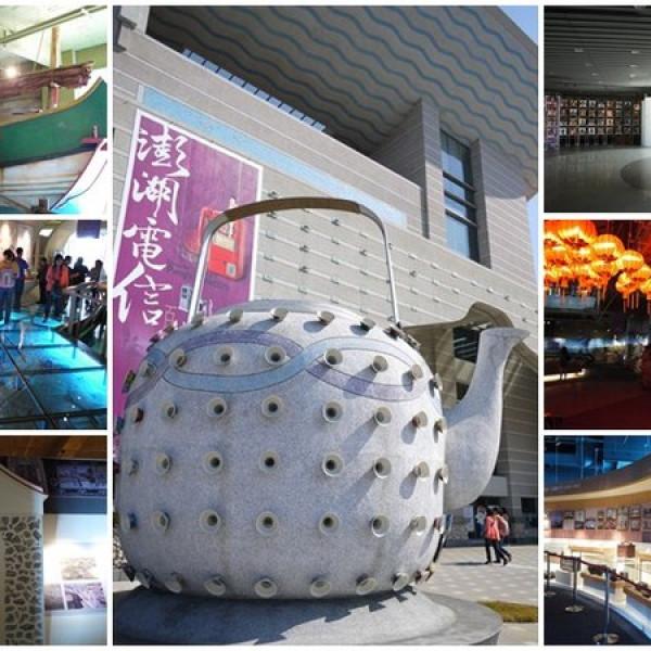 澎湖縣 休閒旅遊 景點 博物館 澎湖生活博物館