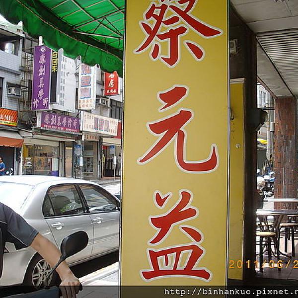 台北市 美食 餐廳 飲料、甜品 飲料專賣店 蔡元益紅茶店