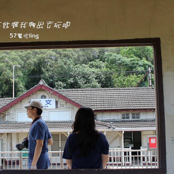 苗栗縣 休閒旅遊 景點 車站 談文車站