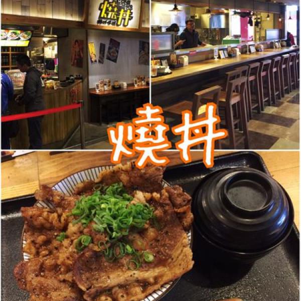 台北市 美食 餐廳 異國料理 日式料理 燒丼株式會社