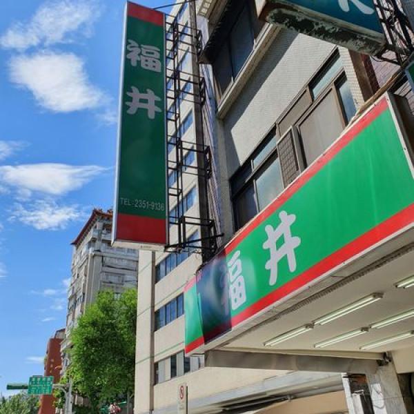 台北市 美食 餐廳 中式料理 台菜 福井麵疙瘩
