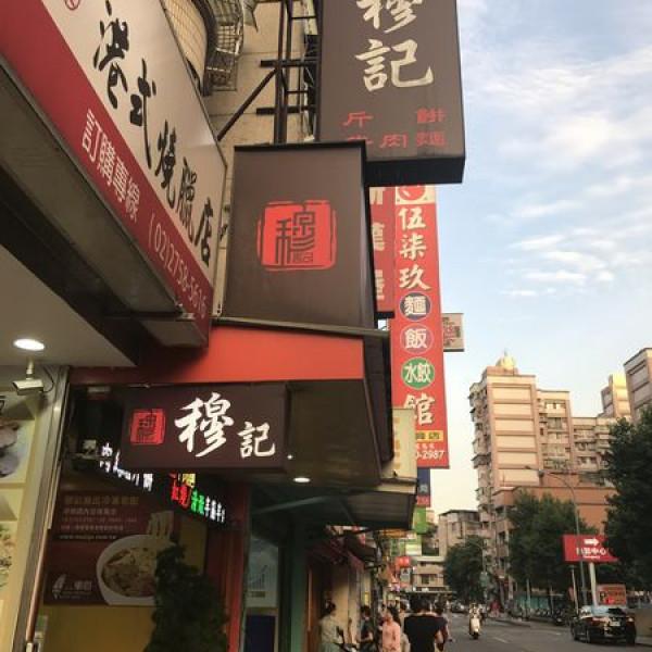 台北市 美食 餐廳 中式料理 麵食點心 穆記小吃牛肉麵館