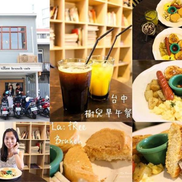 台中市 美食 餐廳 咖啡、茶 咖啡館 La:tRee brunch樹兒咖啡