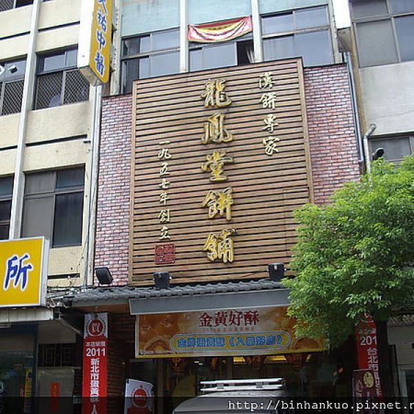 新北市 美食 餐廳 烘焙 中式糕餅 龍鳳堂餅舖(中正店)