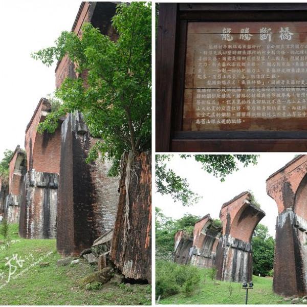 苗栗縣 休閒旅遊 景點 古蹟寺廟 龍騰斷橋