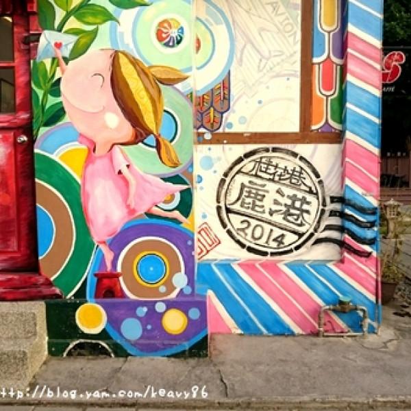 彰化縣 休閒旅遊 景點 觀光商圈市集 桂花巷藝術村