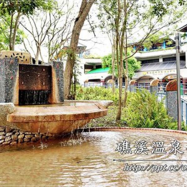 宜蘭縣 休閒旅遊 景點 公園 礁溪溫泉公園