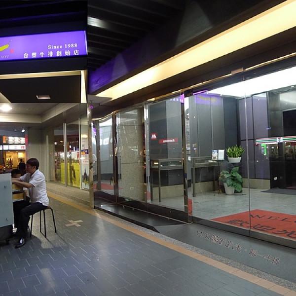 台北市 美食 餐廳 異國料理 美式料理 聯一西餐廳