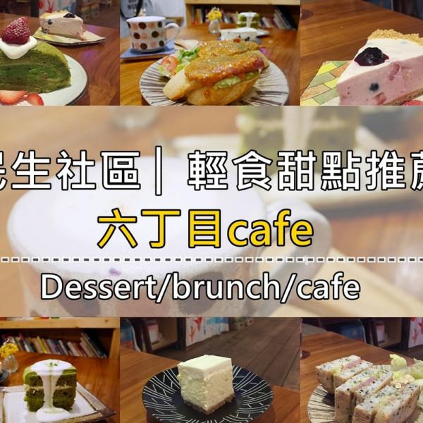 台北市 美食 餐廳 異國料理 日式料理 六丁目Café
