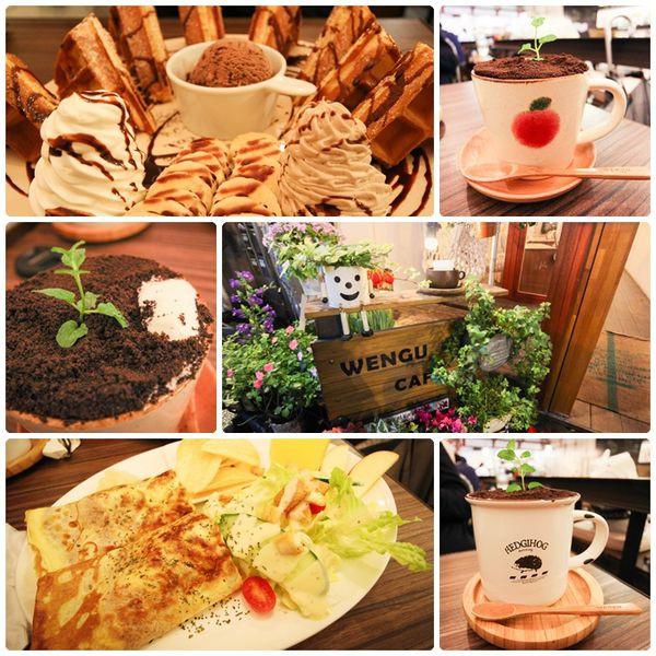 台北市 美食 餐廳 咖啡、茶 咖啡館 溫古咖啡