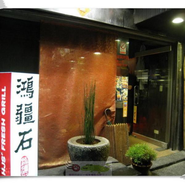 台北市 美食 餐廳 餐廳燒烤 串燒 鴻疆石