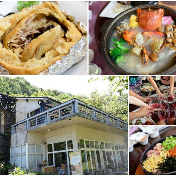 宜蘭縣 美食 餐廳 異國料理 多國料理 藏酒酒莊休閒農場