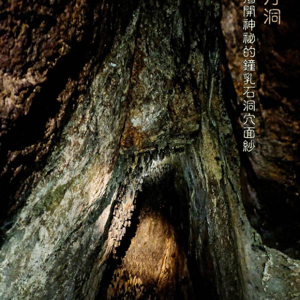 花蓮縣 休閒旅遊 景點 景點其他 豐濱月洞