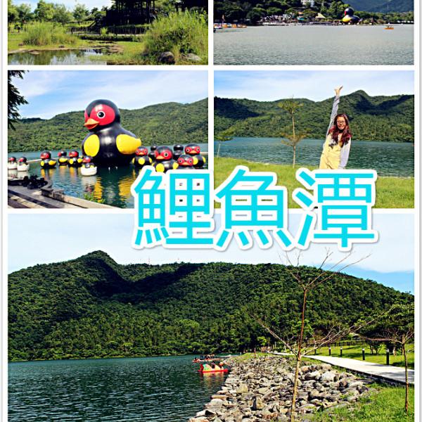 花蓮縣 休閒旅遊 景點 景點其他 鯉魚潭