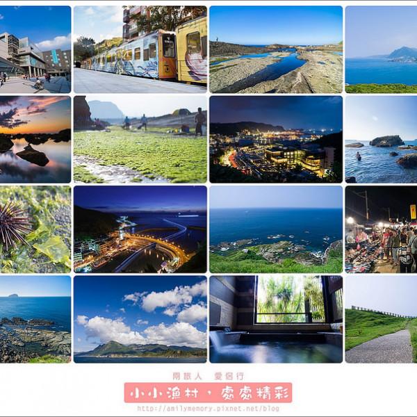 基隆市 休閒旅遊 景點 海邊港口 八斗子濱海公園