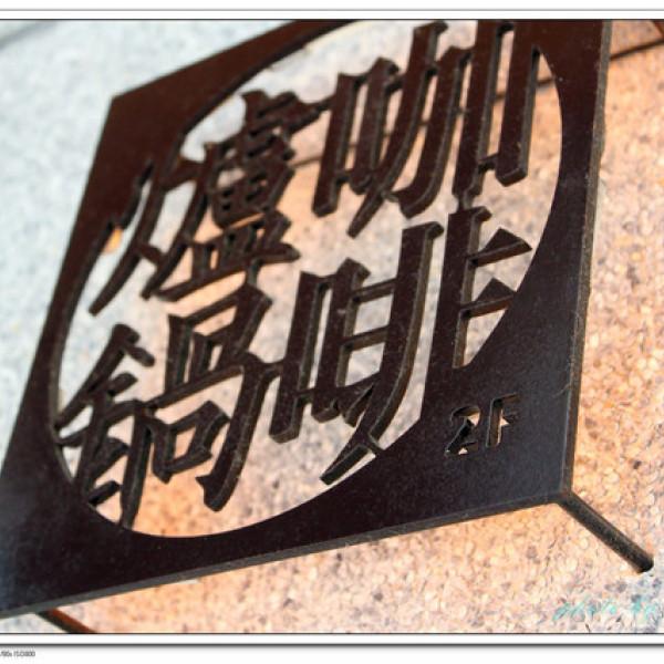 台北市 美食 餐廳 咖啡、茶 咖啡館 爐鍋咖啡 Luguo Cafe (小藝埕店)