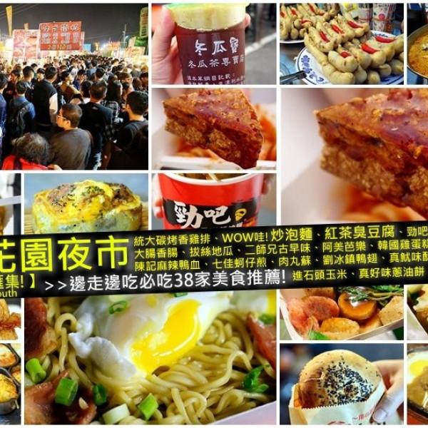 台南市 美食 攤販 攤販其他 台南花園夜市